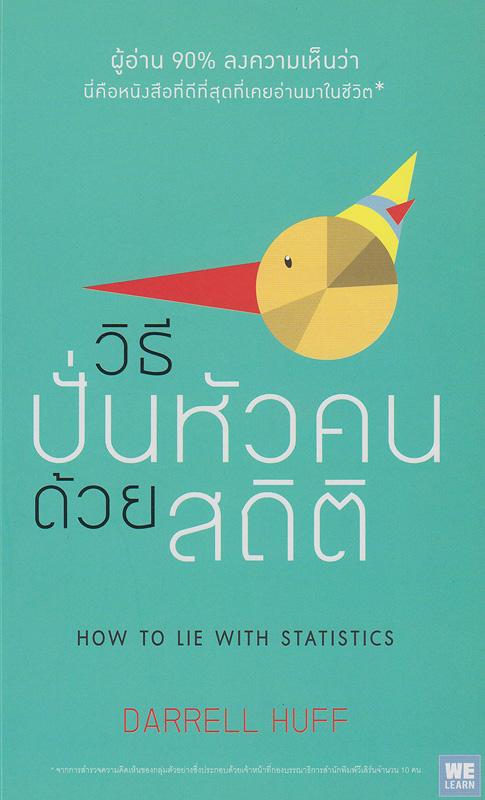 วิธีปั่นหัวคนด้วยสถิติ  /Darrell Huff ; นาถกมล บุญรอดพานิช, ผู้แปล||How to lie with statistics