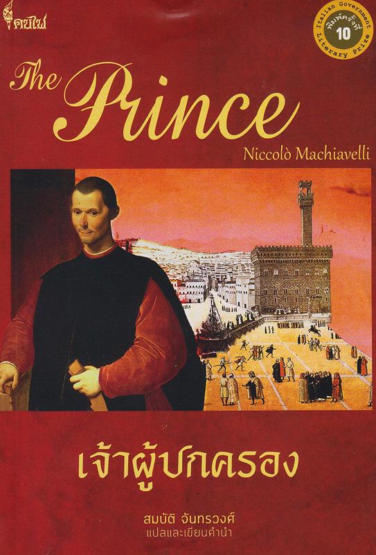 เจ้าผู้ปกครอง /Niccollo Machiavelli, เขียน ; สมบัติ จันทรวงศ์, แปลและเขียนคำนำ  The prince