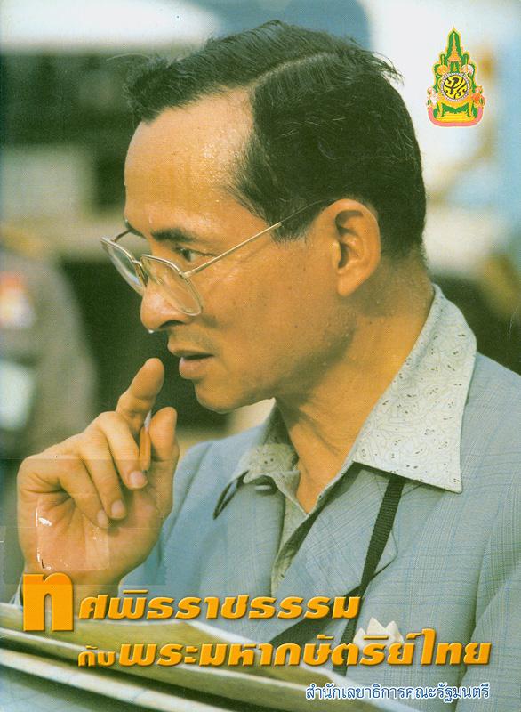 ทศพิธราชธรรมกับพระมหากษัตริย์ไทย /บวรศักดิ์ อุวรรณโณ, เรียบเรียง
