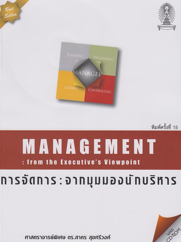 การจัดการ :จากมุมมองนักบริหาร /สาคร สุขศรีวงศ์  Management from the executive's viewpoint