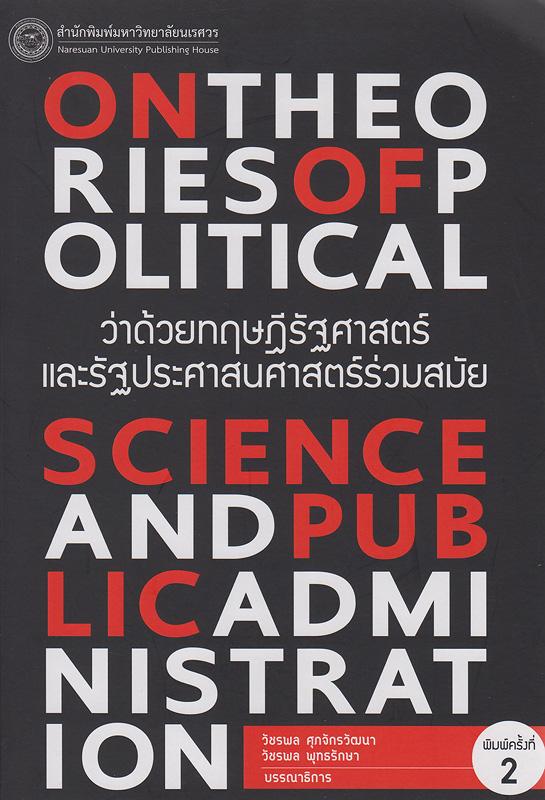 ว่าด้วยทฤษฏีรัฐศาสตร์และรัฐประศาสนศาสตร์ร่วมสมัย /วัชรพล ศุภจักรวัฒนา, วัชรพล พุทธรักษา บรรณาธิการ||On theories of political science and public administration