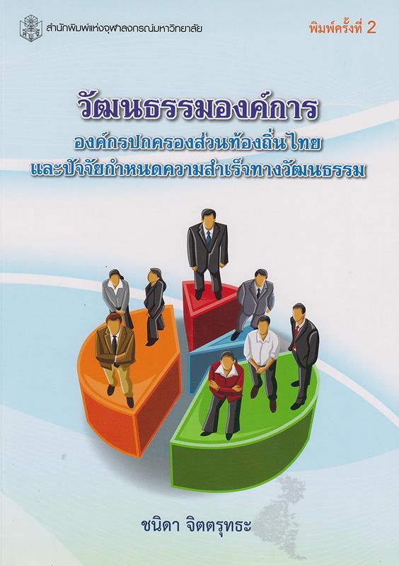 วัฒนธรรมองค์การ :องค์กรปกครองส่วนท้องถิ่นไทยและปัจจัยกำหนดความสำเร็จทางวัฒนธรรม /ชนิดา จิตตรุทธะ