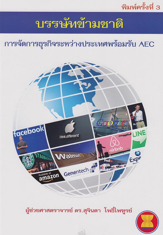บรรษัทข้ามชาติ การจัดการธุรกิจระหว่างประเทศพร้อมรับ AEC /สุจินดา โพธิ์ไพฑูรย์||การบริหารบรรษัทข้ามชาติ : แนวคิด ทฤษฎี และแผนปฏิบัติการเชิงกลยุทธ์