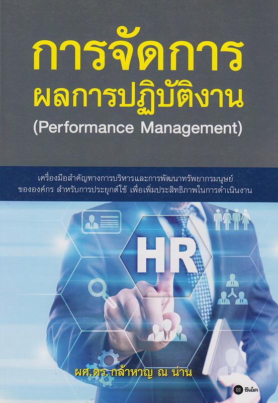 การจัดการผลการปฏิบัติงาน /กล้าหาญ ณ น่าน||Performance management