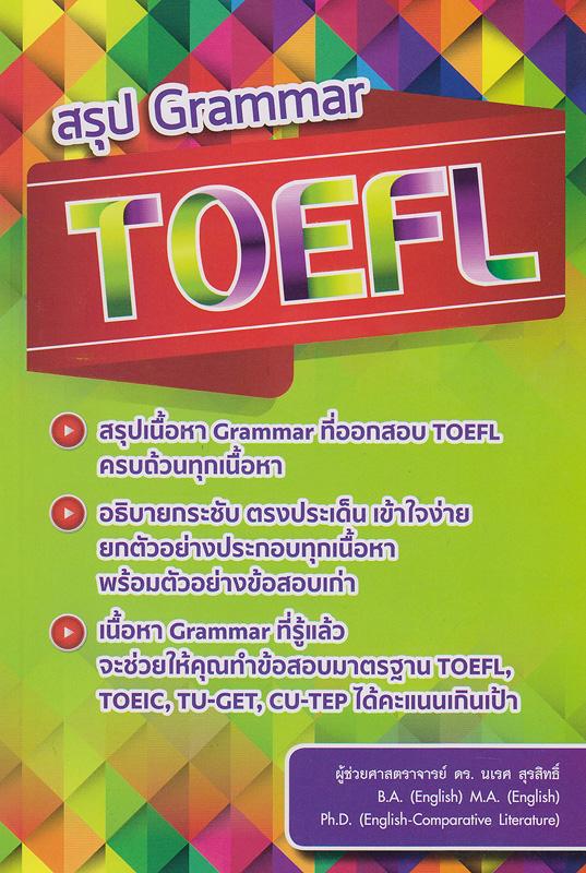 สรุป Grammar TOEFL /นเรศ สุรสิทธิ์