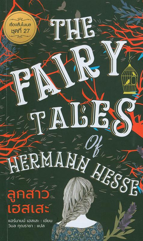 ลูกสาวเฮสเสะ /แฮร์มานน์ เฮสเสะ, เขียน ; วิมล กุณราชา, แปล||Fairy tales of Hermann Hesse