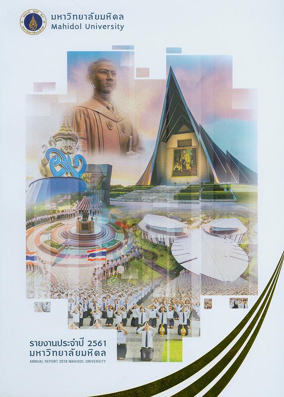 รายงานประจำปี 2561 มหาวิทยาลัยมหิดล /มหาวิทยาลัยมหิดล||Annual report 2018 Mahidol University