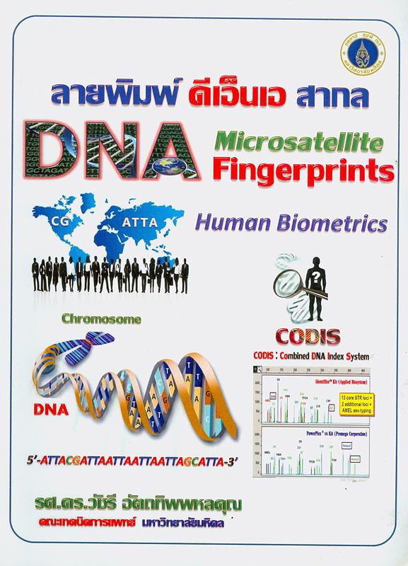 ลายพิมพ์ดีเอ็นเอสากล /วัชรี อัตถทิพพหลคุณ  Microsatellite DNA fingerprints : human biometrics
