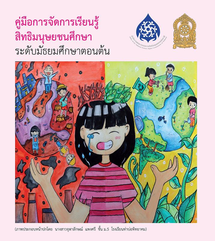 คู่มือการจัดการเรียนรู้สิทธิมนุษยชนศึกษา :ระดับมัธยมศึกษาตอนต้น /สำนักงานคณะกรรมการสิทธิมนุษยชนศึกษา||Brochure001-5