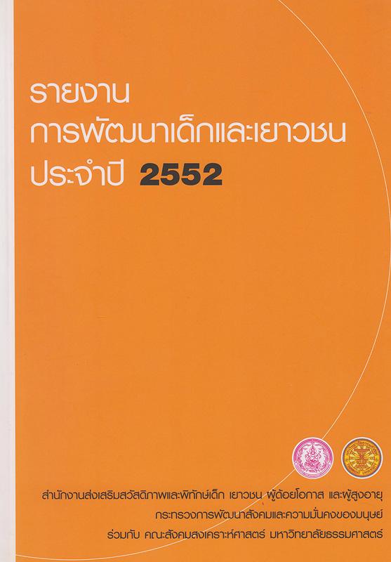 รายงานการพัฒนาเด็กและเยาวชน ประจำปี 2552 /สำนักงานส่งเสริมสวัสดิภาพและพิทักษ์เด็ก เยาวชน ผู้ด้อยโอกาส คนพิการ และผู้สูงอายุ กระทรวงการพัฒนาสังคมและความมั่นคงของมนุษย์ ร่วมกับ คณะสังคมสงเคราะห์ศาสตร์ มหาวิทยาลัยธรรมศาสตร์