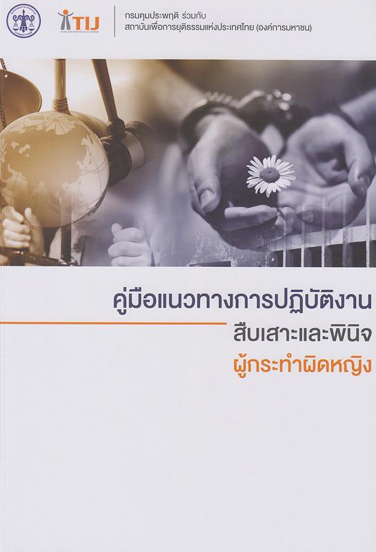 คู่มือแนวทางการปฏิบัติงานสืบเสาะและพินิจผู้กระทำผิดหญิง /สถาบันเพื่อการยุติธรรมแห่งประเทศไทย (องค์การมหาชน)