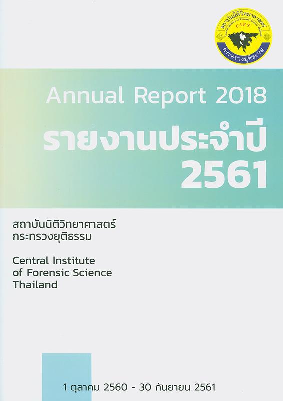 รายงานประจำปี 2561 สถาบันนิติวิทยาศาสตร์ กระทรวงยุติธรรม /สถาบันนิติวิทยาศาสตร์ กระทรวงยุติธรรม||Annual report 2018 Central Institute of Forensic Science