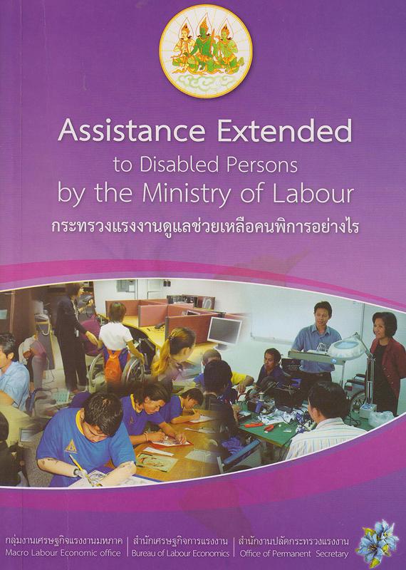 กระทรวงแรงงานดูแลช่วยเหลือคนพิการ /กลุ่มงานเศรษฐกิจแรงงานมหภาค สำนักเศรษฐกิจการแรงงาน สำนักงานปลัดกระทรวงแรงงาน||Assistance extended to disabled persons by the Ministry of Labour