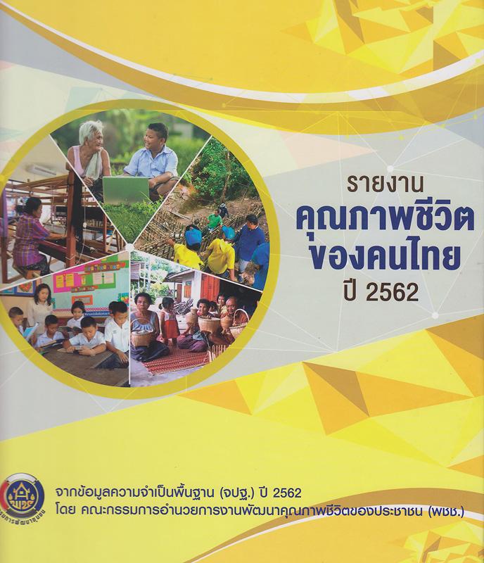 รายงานคุณภาพชีวิตของคนไทย จากข้อมูลความจำเป็นพื้นฐาน (จปฐ.) ปี 2562 /โดย คณะกรรมการอำนวยการงานพัฒนาคุณภาพชีวิตของประชาน (พชช.) ; จัดทำโดย กรมการพัฒนาชุมชน กระทรวงมหาดไทย||รายงานคุณภาพชีวิตของคนไทย จากข้อมูล จปฐ. ปี 2562|รายงานคุณภาพชีวิตของคนไทย ปี 2562 จากข้อมูลความจำเป็นพื้นฐาน (จปฐ.)