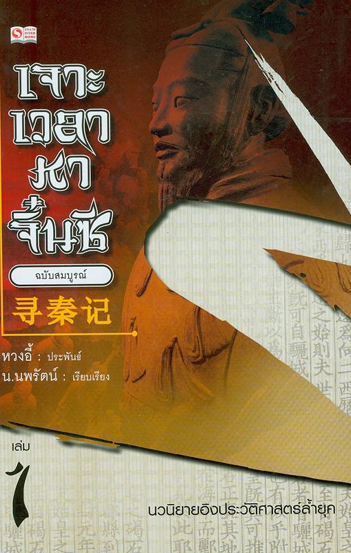 เจาะเวลาหาจิ๋นซี ฉบับสมบูรณ์ /หวงอี้, เขียน ; น.นพรัตน์, แปล