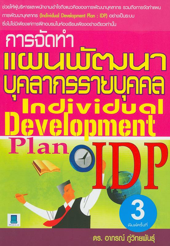 การจัดทำแผนพัฒนาบุคลากรรายบุคคล /อาภรณ์ ภู่วิทยพันธุ์  Individual development plan