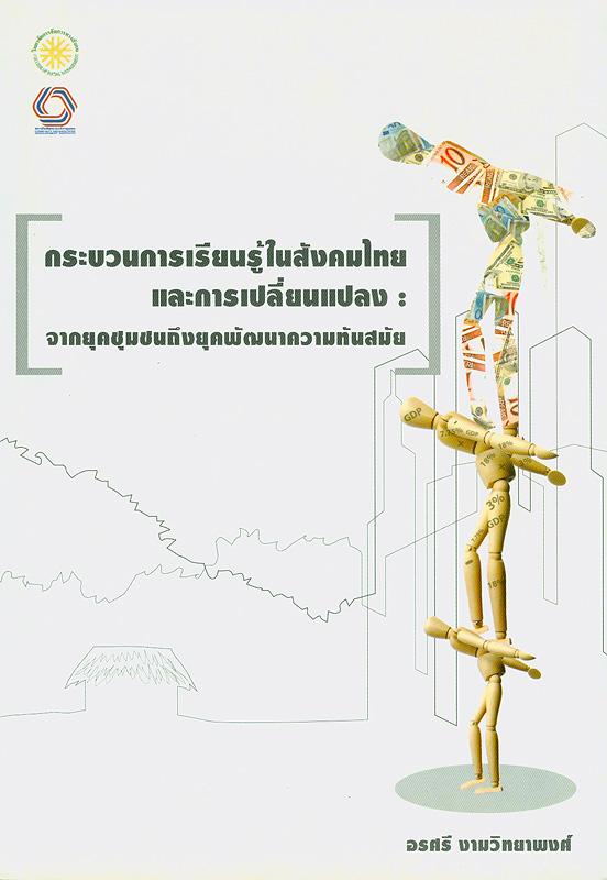กระบวนการเรียนรู้ในสังคมไทยและการเปลี่ยนแปลง :จากยุคชุมชนถึงยุคพัฒนาความทันสมัย /อรศรี งามวิทยาพงศ์
