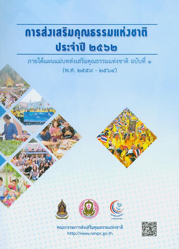 การส่งเสริมคุณธรรมแห่งชาติ ประจำปี 2562 ภายใต้แผนแม่บทส่งเสริมคุณธรรมแห่งชาติ ฉบับที่ 1 (พ.ศ.2559 - 2564) /คณะกรรมการส่งเสริมคุณธรรมแห่งชาติ