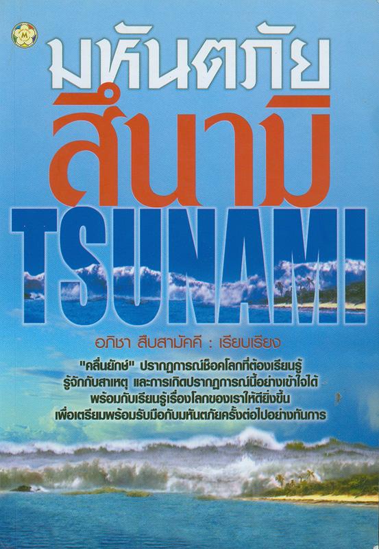 มหันตภัย สึนามิ /อภิชา สืบสามัคคี, เรียบเรียง||Tsunami