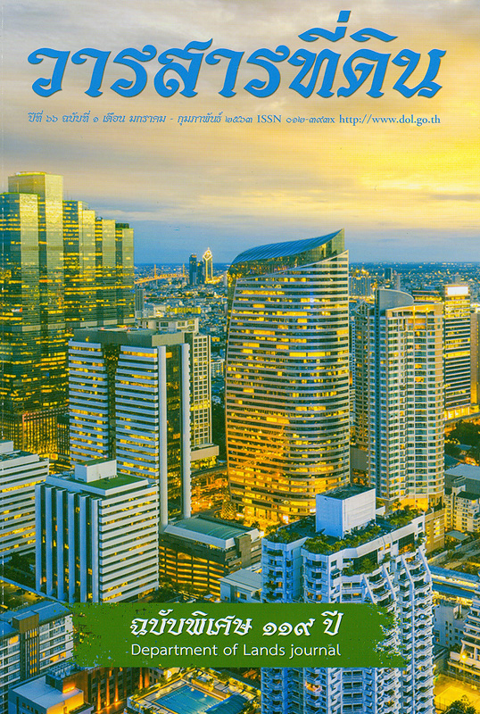 วารสารที่ดิน ฉบับพิเศษ 119 ปี /กรมที่ดิน||วารสารที่ดิน.ปีที่ 66 ฉบับที่ 1 (มกราคม - กุมภาพันธ์ 2563)|Department of Lands journal.Vol. 66 No. 1 (January - February 2020)