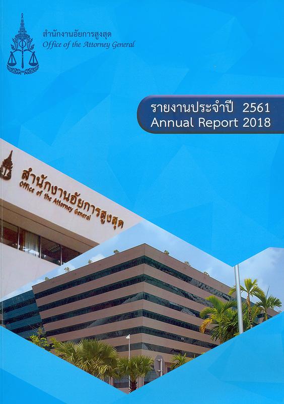 รายงานประจำปี 2561 สำนักงานอัยการสูงสุด /สำนักงานอัยการสูงสุด||Annual report 2018 Office of the Attorney General|รายงานประจำปี สำนักงานอัยการสูงสุด