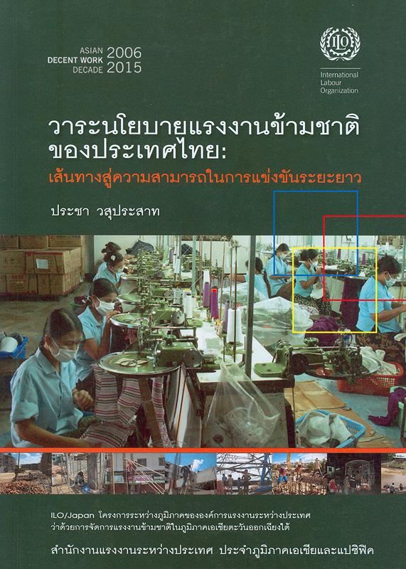 วาระนโยบายแรงงานข้ามชาติของประเทศไทย :เส้นทางสู่ความสามารถในการแข่งขันระยะยาว /ประชา วสุประสาท||Agenda for labour migration policy in Thailand: Towards long-term competitiveness