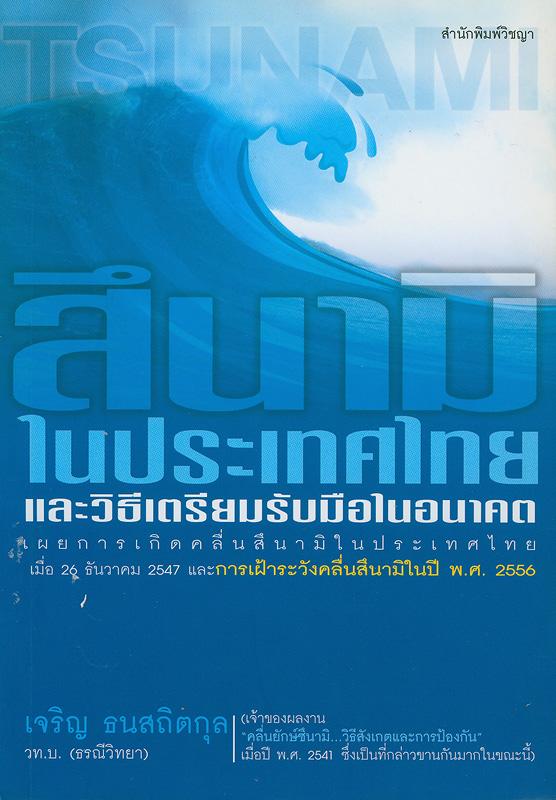 คลื่นสึนามิในประเทศไทยและวิธีเตรียมรับมือในอนาคต /เจริญ ธนสถิตกุล||สึนามิในประเทศไทยและวิธีเตรียมรับมือในอนาคต|Tsunami in Thailand
