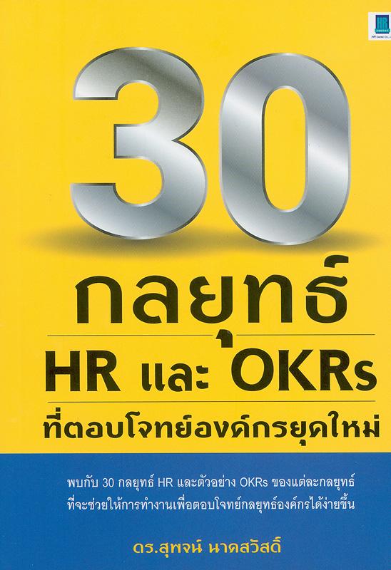 30 กลยุทธ์ HR และ OKRs ที่ตอบโจทย์องค์กรยุคใหม่ /สุพจน์ นาคสวัสดิ์