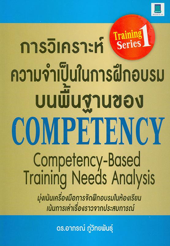 การวิเคราะห์ความจำเป็นในการฝึกอบรมบนพื้นฐานของ competency /อาภรณ์ ภู่วิทยพันธุ์||Competency-based training needs analysis ||The pocket training series ;1