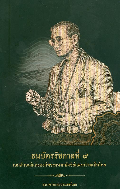 ธนบัตรรัชกาลที่ 9 เอกลักษณ์แห่งองค์พระมหากษัตริย์และความเป็นไทย /ธนาคารแห่งประเทศไทย