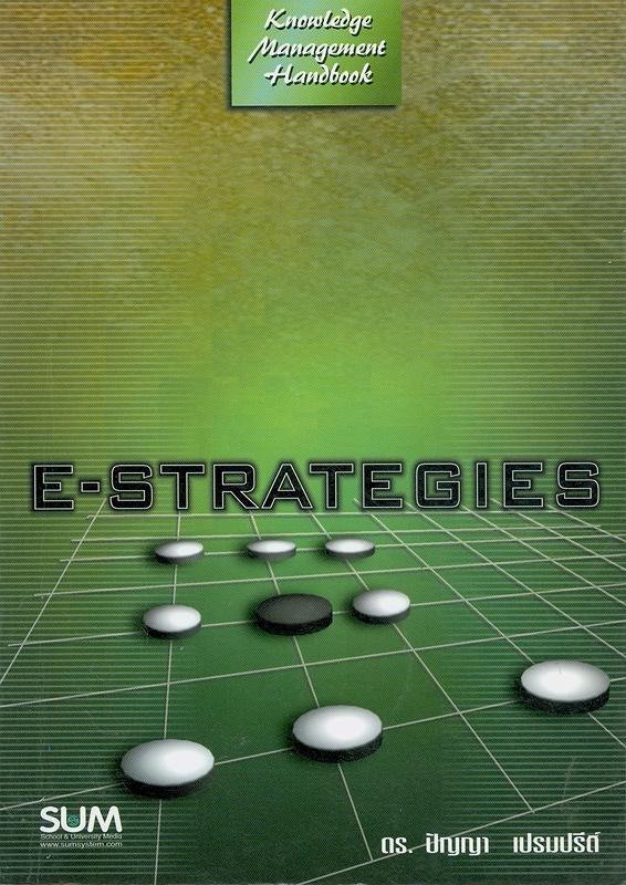 E-strategies /ปัญญา เปรมปรีด์