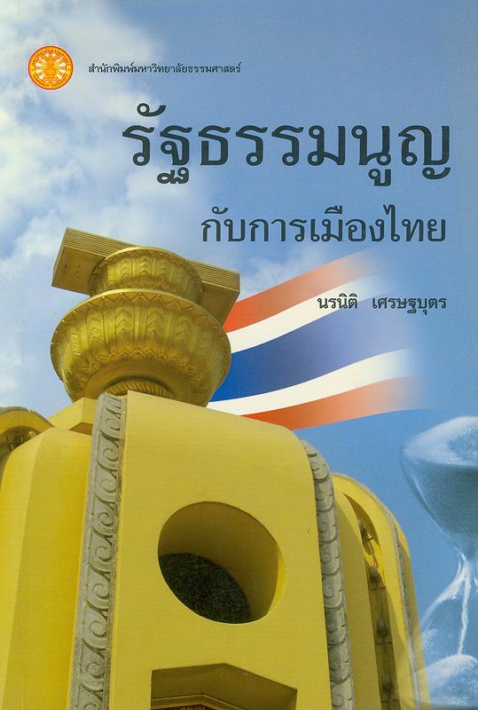 รัฐธรรมนูญกับการเมืองไทย /นรนิติ เศรษฐบุตร