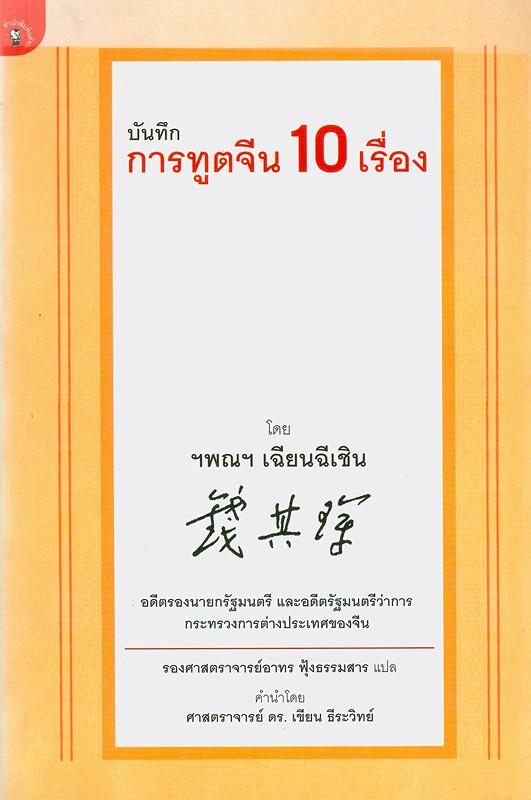 บันทึกการทูตจีน 10 เรื่อง /โดย เฉียนฉีเชิน ; แปลโดย อาทรฟุ้งธรรมสาร||Ten Episodes in China's Diplomacy