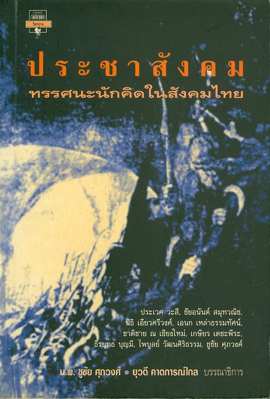 ประชาสังคม :ทรรศนะนักคิดในสังคมไทย /ประเวศ วะสี ... [และคนอื่น ๆ]