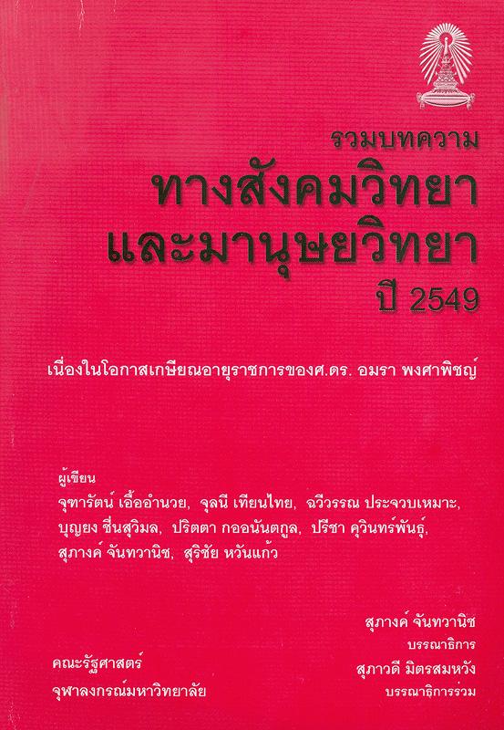 รวมบทความทางสังคมวิทยาและมานุษยวิทยา ปี 2549 :เนื่องในโอกาสเกษียณอายุราชการของ ศ.ดร.อมรา พงศาพิชญ์ /จุฑารัตน์ เอื้ออำนวย ... [และคนอื่น ๆ]||รวมบทความสังคมวิทยาและมานุษยวิทยา ปี 2549