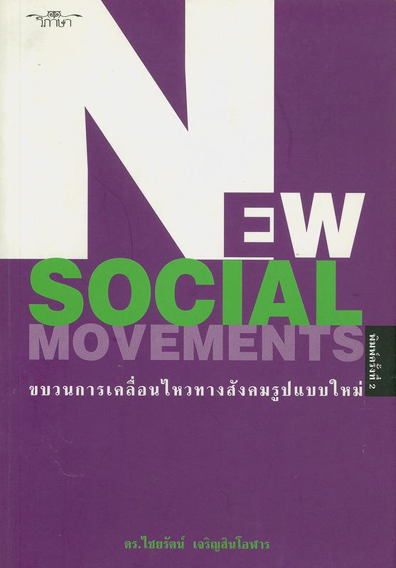 ขบวนการเคลื่อนไหวทางสังคมรูปแบบใหม่ /ไชยรัตน์ เจริญสินโอฬาร||New social movements