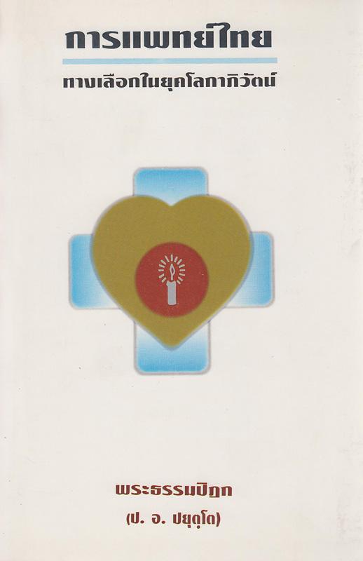 การแพทย์ไทย :ทางเลือกในยุคโลกาภิวัตน์ /พระธรรมปิฎก (ป.อ.ปยุตโต)