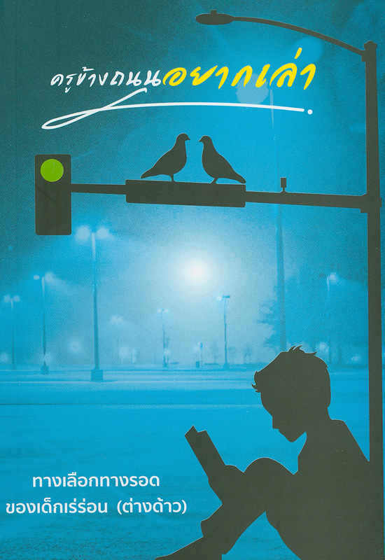 ครูข้างถนนอยากเล่า :ทางเลือก ทางรอดของเด็กเร่ร่อน (ต่างด้าว) /ทองพูล บัวศรี, บรรณาธิการ