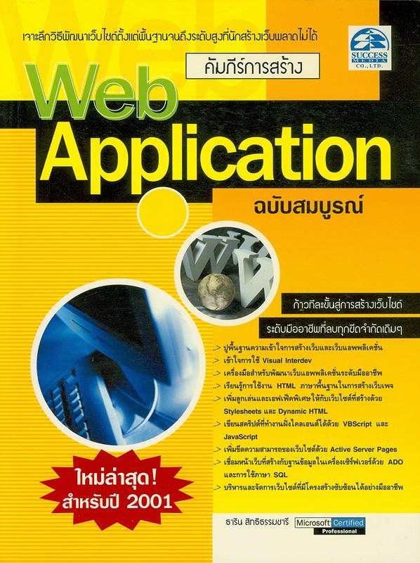 คัมภีร์การสร้าง Web application ฉบับสมบูรณ์ /ธาริน สิทธิธรรมชารี