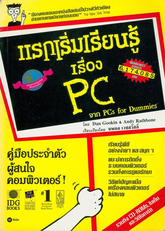 แรกเริ่มเรียนรู้เรื่อง PC /Dan Gookin, Andy Rathbone ; เรียบเรียงโดย นพดล เวชสวัสดิ์||PCs for Dummies