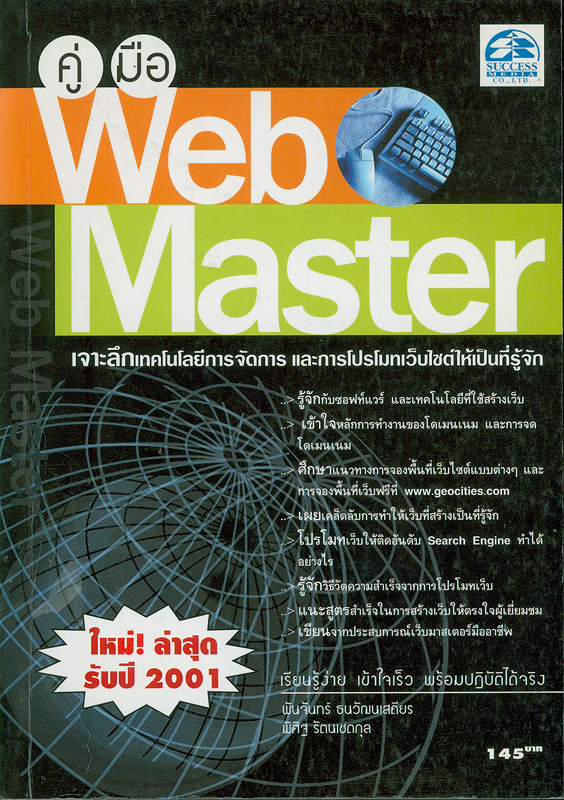 คู่มือ Web Master /พันจันทร์ ธนวัฒนเสถียร และพิศิฐ รัตนเชตกุล