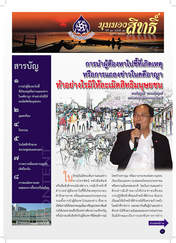 มุมมองสิทธิ์.ปีที่ 10 ฉบับที่ 10 (ตุลาคม 2554) /สำนักงานคณะกรรมการสิทธิมนุษยชนแห่งชาติ