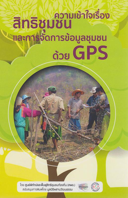 สิทธิชุมชนและการจัดการข้อมูลชุมชนด้วย GPS /ศูนย์พิทักษ์และฟื้นฟูสิทธิมนุษยชนท้องถิ่น
