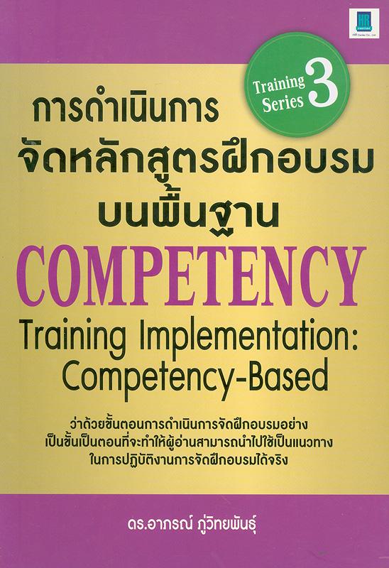 การดำเนินการจัดหลักสูตรฝึกอบรมบนพื้นฐาน competency /อาภรณ์ ภู่วิทยพันธุ์||Training implementation : competency - based ||The pocket training series ;3