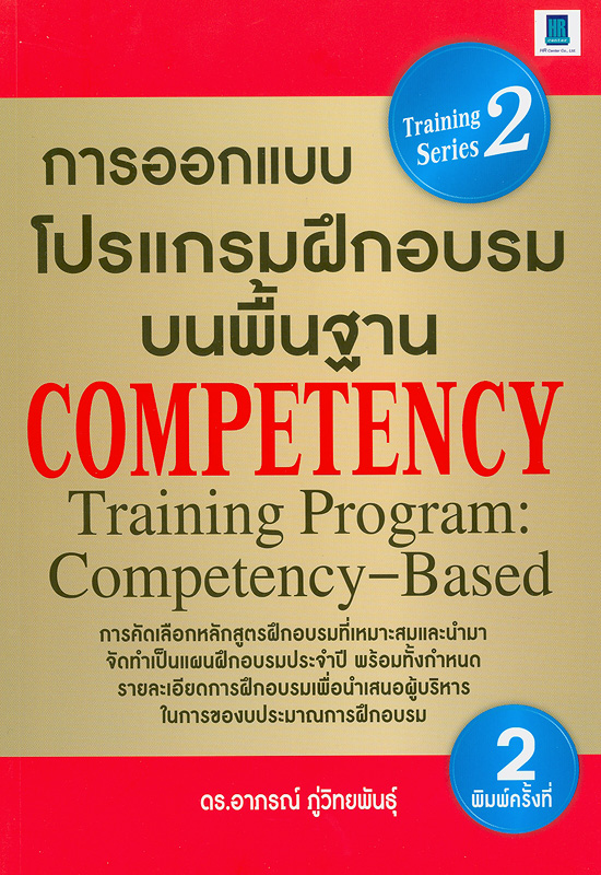 การออกแบบโปรแกรมฝึกอบรมบนพื้นฐาน competency /อาภรณ์ ภู่วิทยพันธุ์ ||Training program : competency-based ||The pocket training series ;2