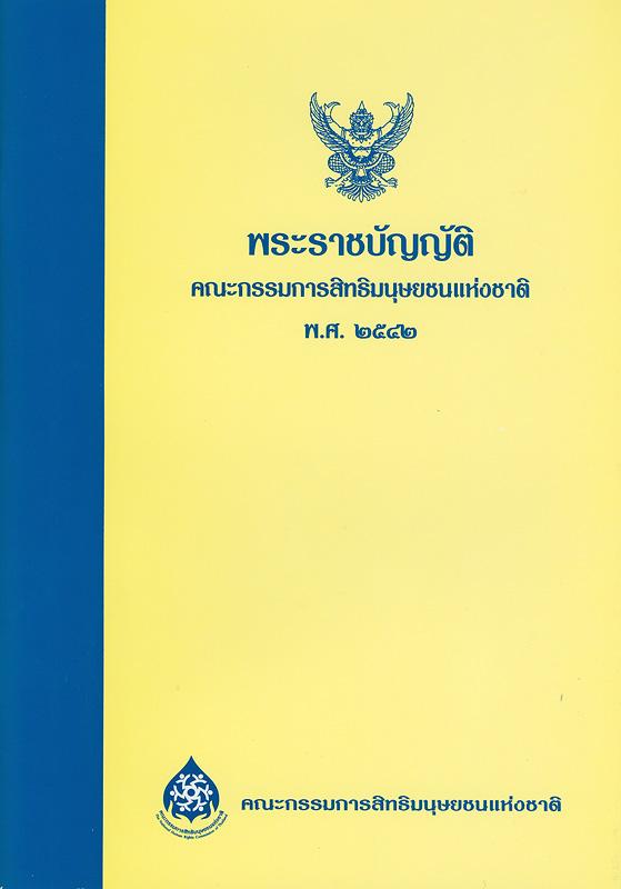พระราชบัญญัติคณะกรรมการสิทธิมนุษยชน พ.ศ. 2542 /สำนักส่งเสริมและประสานงานเครือข่าย สำนักงานคณะกรรมการสิทธิมนุษยชนแห่งชาติ