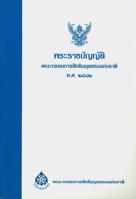 พระราชบัญญัติคณะกรรมการสิทธิมนุษยชนแห่งชาติ พ.ศ. 2542 /สำนักงานคณะกรรมการสิทธิมนุษยชนแห่งชาติ