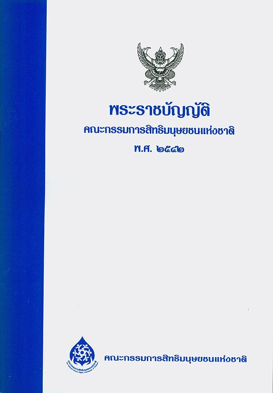 พระราชบัญญัติคณะกรรมการสิทธิมนุษยชน พ.ศ. 2542 /สำนักงานคณะกรรมการสิทธิมนุษยชนแห่งชาติ