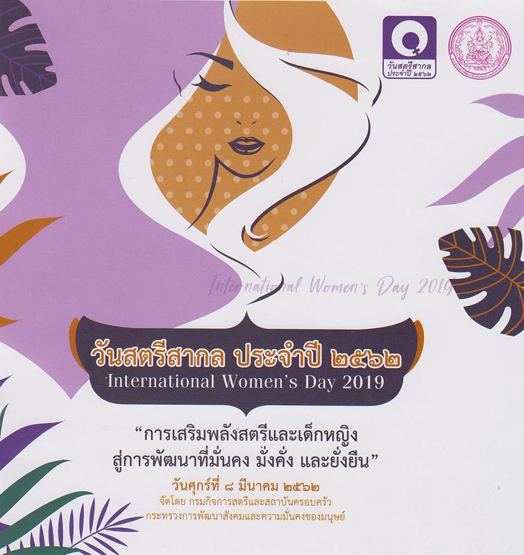 วันสตรีสากล ประจำปี 2562 /กรมกิจการสตรีและสถาบันครอบครัว กระทรวงการพัฒนาสังคมและความมั่นคงของมนุษย์||Internationnal Women's Day 2019|การจัดงานวันสตรีสากล ประจำปี 2562