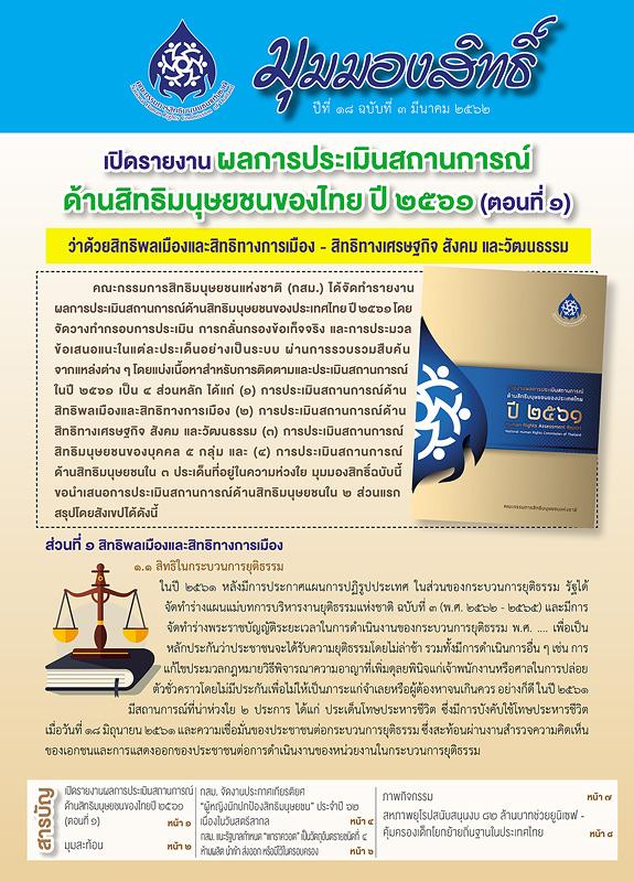 มุมมองสิทธิ์.ปีที่ 18 ฉบับที่ 3 (มีนาคม 2562) /สำนักงานคณะกรรมการสิทธิมนุษยชนแห่งชาติ